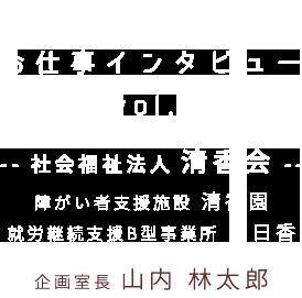 お仕事インタビュー vol.1