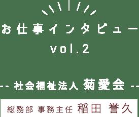 お仕事インタビュー vol.2