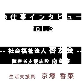 お仕事インタビュー vol.3